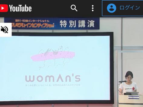 【展示会主催】女性の購買意欲を高める、8つの女性マーケティング戦略2021