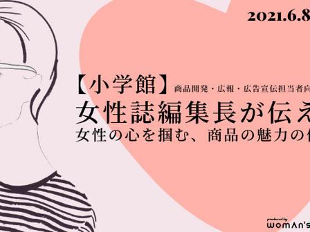 【開催報告】人気女性誌(小学館)の編集長が伝える「女性の心を掴む、商品の魅力の伝え方」