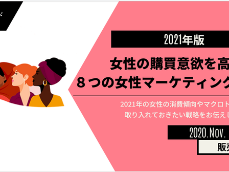 【2021年版】女性の購買意欲を高める、8つの女性マーケティングトレンド