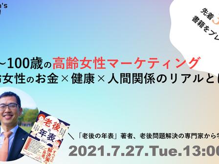 【7/27開催】60~100歳の高齢女性マーケティングに 高齢女性のお金×健康×人間関係のリアルとは?