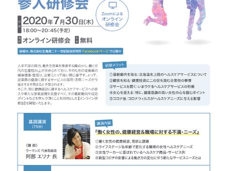 【北海道庁主催】働く女性の、健康経営&職場に対する不満・ニーズ