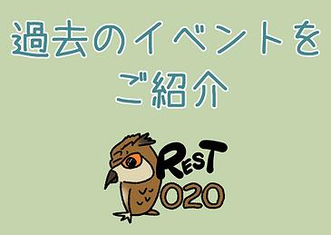 REST1020