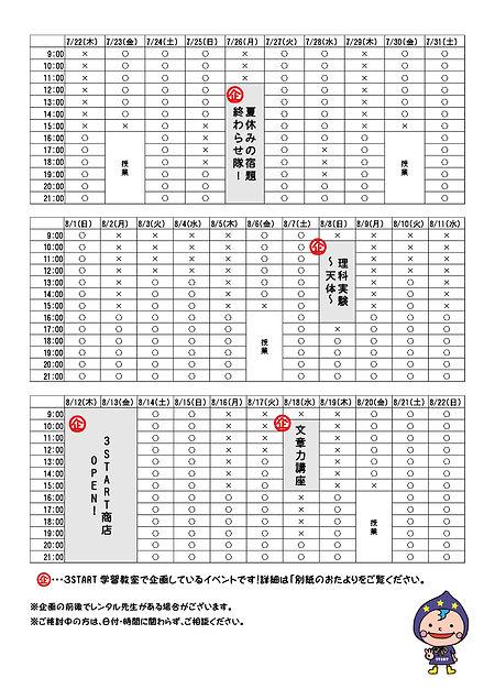 レンタル先生-2_page-0001.jpg