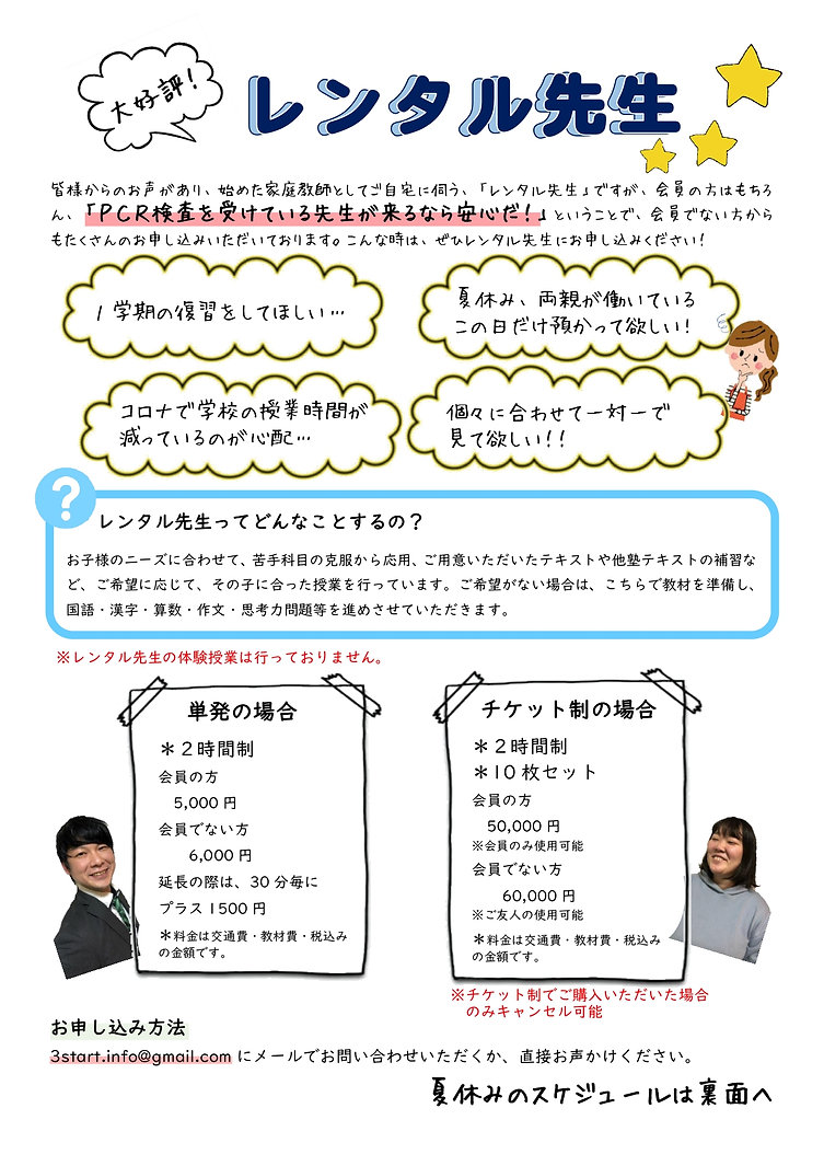 レンタル先生-1_page-0001.jpg