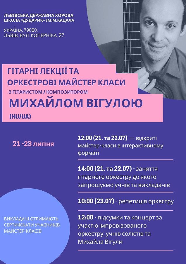 Львівської державної академічної чоловічої хорової капели «ДУДАРИК» Convention Center (1).