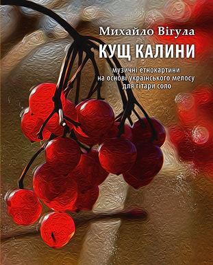 00 Kusch kalyny title.jpg
