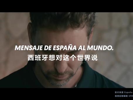 西班牙想对这个世界说 SPAIN FOR SURE