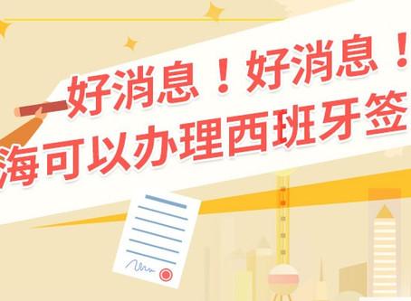 西班牙驻上海总领事馆重新开业啦!