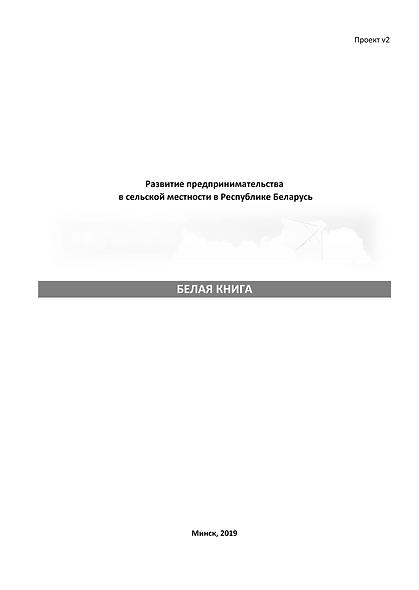 White paper-book v2 z.png