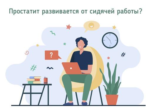 Правда ли, что простатит развивается от сидячей работы?