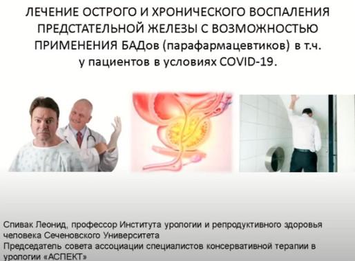 «БАД в комплексном лечении и профилактике воспалительных заболеваний мочеполовой системы»