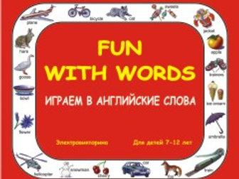 Играем в английские слова (электро-на) 7-12 лет