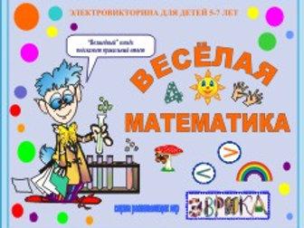Веселая математика (электро-на) 4-7 лет