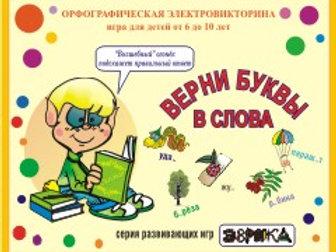 Верни буквы в слова (элекро-на) 6-10 лет