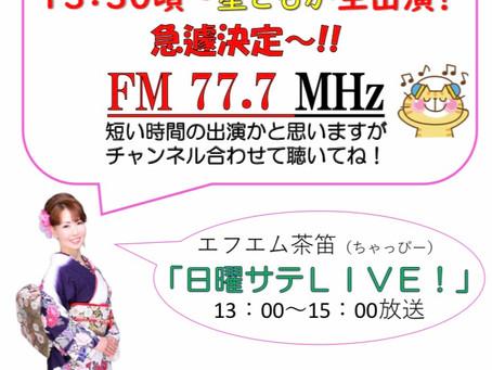 ラジオ出演〜!