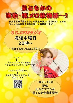 ちちぶエフエム用 広告10月~ jpeg.jpg