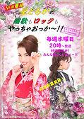 ちちぶエフエム 新番組広告2 jpeg.jpg