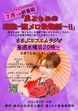 ちちぶエフエム用 広告7月~ Jpeg.jpg