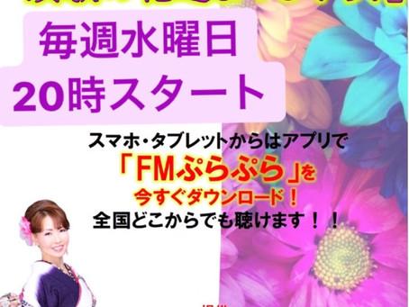ちちぶFMラジオ