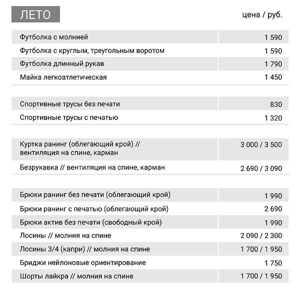 таблица цены лето.jpg