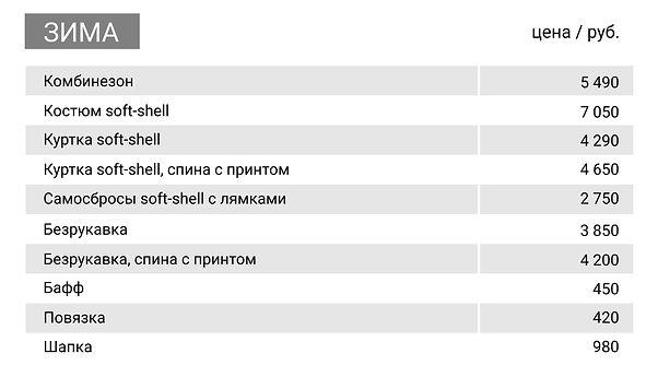 таблица цены зима.jpg