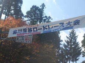 烏川渓谷ロードレース大会