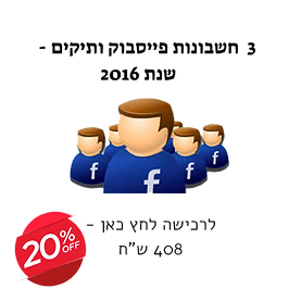 3 חשבון פייסבוק ותיק - שנת 2016.png
