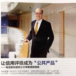 Prof Duan was interviewed by Finance World Journal