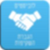 כפתור 11.jpg