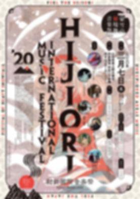hijiori_poster_b2_2020_h.jpeg