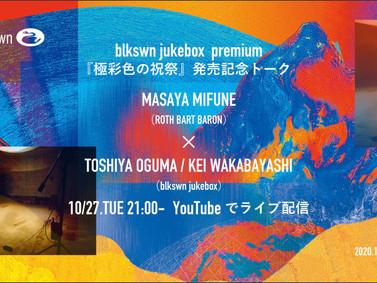 〈blkswn jukebox〉presents:〈コロナ時代の新たなバンドカルチャー〉三船雅也 × 若林恵 × 小熊俊哉、開催決定(10/27)