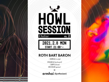 HOWL SESSION - online - vol.2開催決定(2/8)