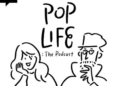 三原勇希 × 田中宗一郎 POP LIFE: The Podcast 出演