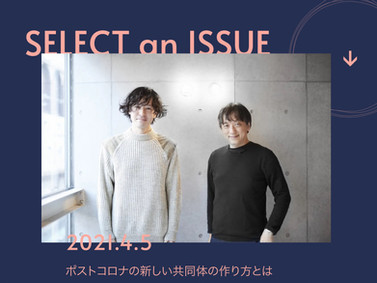 Web Media「君ニ問フ」宮台真司 × 三船雅也 対談掲載