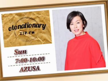 名古屋 ZIP-FM「otonationary」コメント出演(7/25)