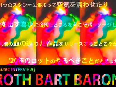 関西ぴあ「変わりゆく時代に冷静と情熱の間で高らかに鳴り響く、これが新しいロットのフォークソング『極彩色の祝祭』! 」Interview 掲載