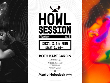 Howl Session -online- vol.3 開催(2/15)