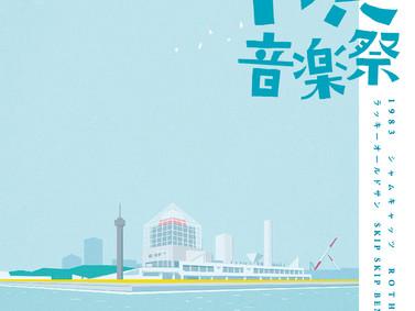 埠頭音楽祭 2018