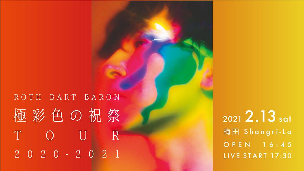 RBB_20210213_Shangri-La.png