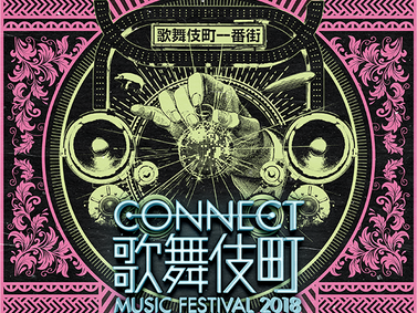 May 13, 新宿歌舞伎町 CONNECT Music Festival 2018