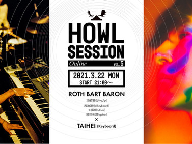 Howl Session -online- vol.5 Special Guest : TAIHEI (key) が決定(3/22)