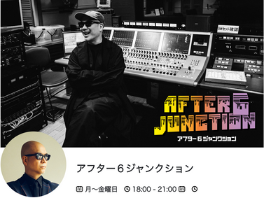 TBSラジオ「アフター6ジャンクション」出演決定(10/29)