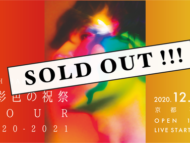 ROTH BART BARON Tour 2020-2021『極彩色の祝祭』京都公演 Sold Out !