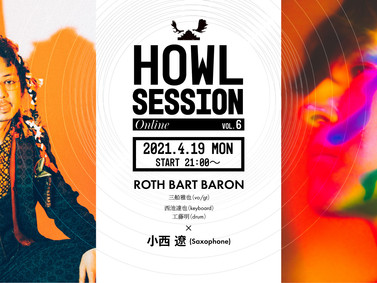Howl Session -online- vol.6 Special Guest : 小西遼(saxophone) が決定(4/19)