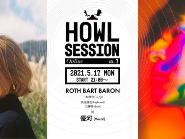 Howl Session -online- vol.7、Special Guest 優河決定(5/17)