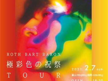 <ROTH BART BARON Tour 2020-2021『極彩色の祝祭』〜富山公演〜>開催中止のお知らせ