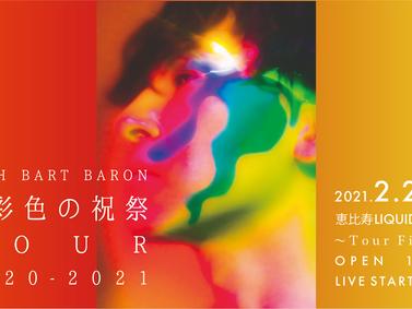 「極彩色の祝祭 Tour Final at 恵比寿 LIQUIDROOM」オフィシャル先行販売受付スタート【抽選】