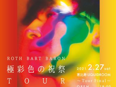 ROTH BART BARON『極彩色の祝祭』Tour 2020-2021ツアーファイナル公演決定(2/27)