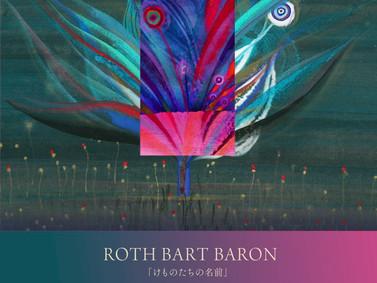 ROTH BART BARON『けものたちの名前』Tour Final めぐろパーシモン大ホール公演、チケット発売開始。