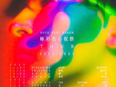 『極彩色の祝祭』Tour 2020-2021、ツアーファイナル東京公演&札幌2DAYS の一般発売がスタート